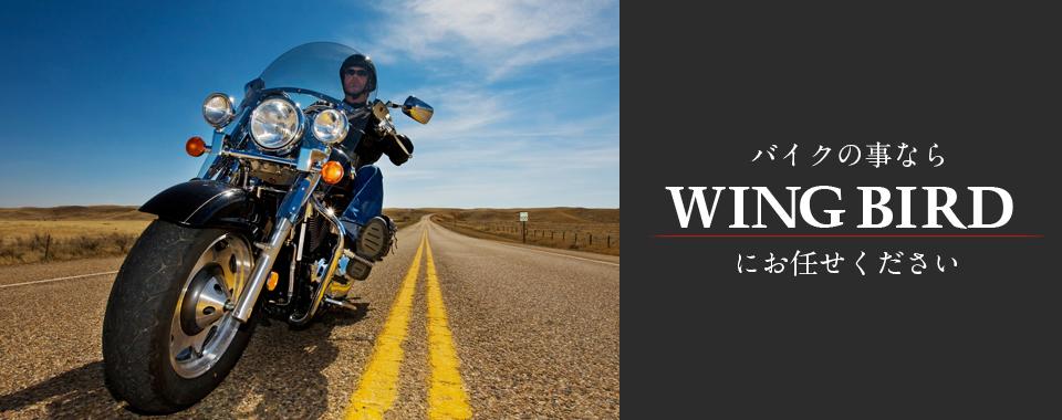 バイクの事なら WING BIRD にお任せください
